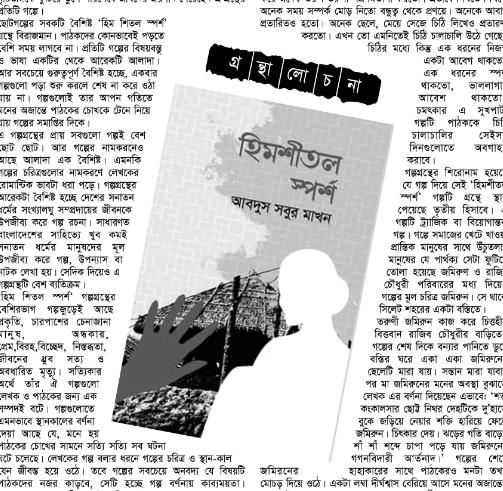 'হিম শিতল স্পর্শ': একটি পর্যালোচনা