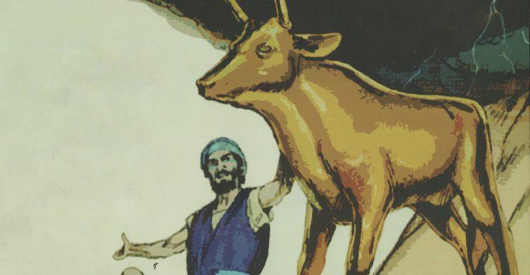 সামেরির সোনার বাছুর