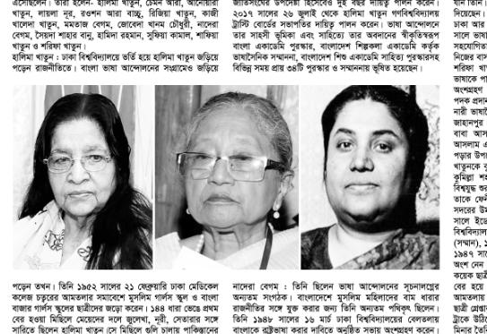 ভাষা আন্দোলনের বরণীয় তিন নারী