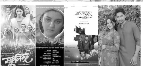 মার্চে মুক্তি পাচ্ছে সাত চলচ্চিত্র