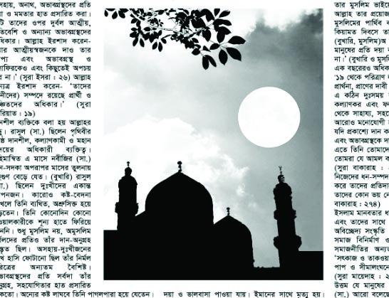 করোনাকালের রমজান : আমাদের করণীয়