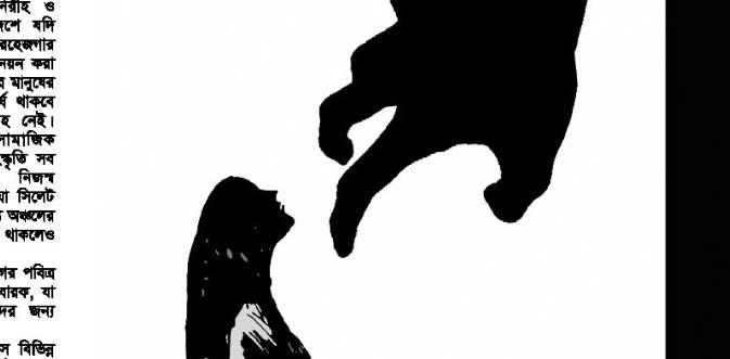 সামাজিক প্রথার নামে নীরব নির্যাতনের শেষ কোথায়