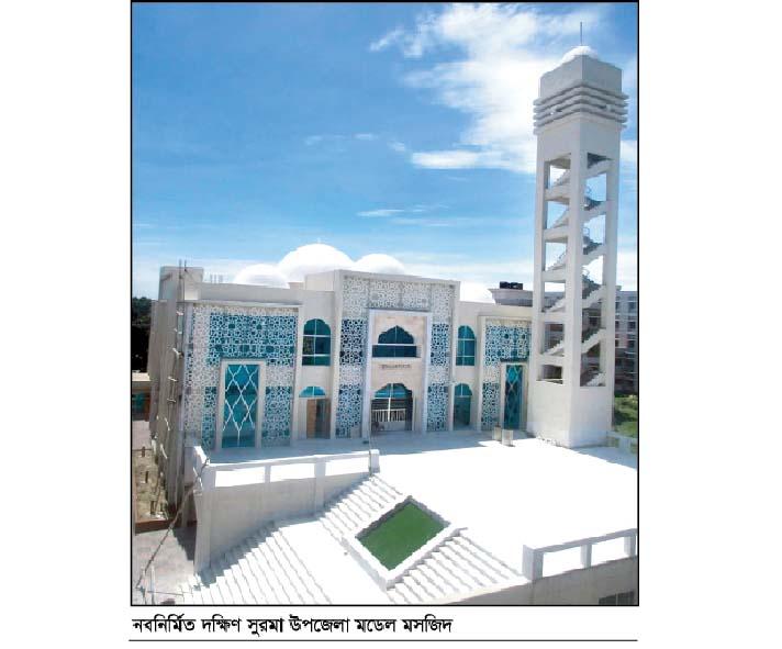 দক্ষিণ সুরমা উপজেলা মডেল মসজিদের নির্মাণ কাজ সম্পন্ন