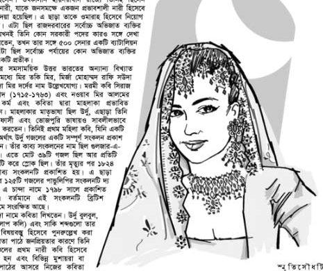 উর্দু সাহিত্যের প্রথম নারী কবি