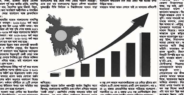 বাংলাদেশের অর্থনৈতিক উত্থান : বিভিন্ন দেশের প্রশংসা