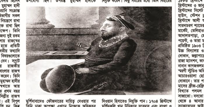 ইতিহাসের আলোকে নবাব মুর্শিদকুলি খান