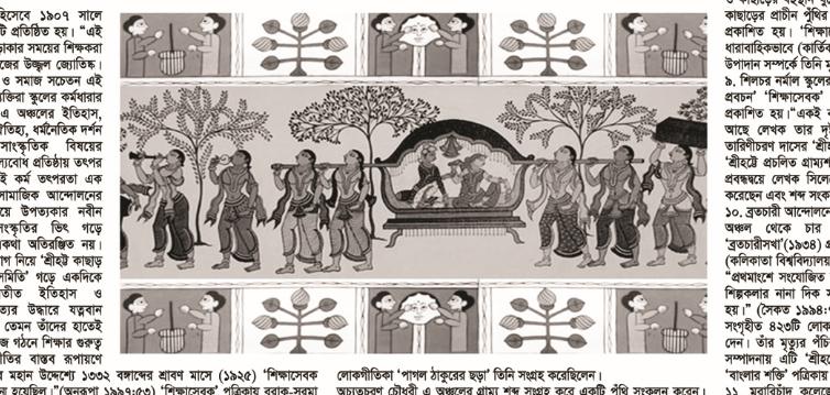 বরাক-সুরমা উপত্যকার লোকসাহিত্য চর্চা