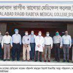 রাগীব-রাবেয়া মেডিকেল কলেজ ও হাসপাতাল পরিদর্শনে বিভাগীয় পরিচালক (স্বাস্থ্য) অফিসের পরিদর্শক দল