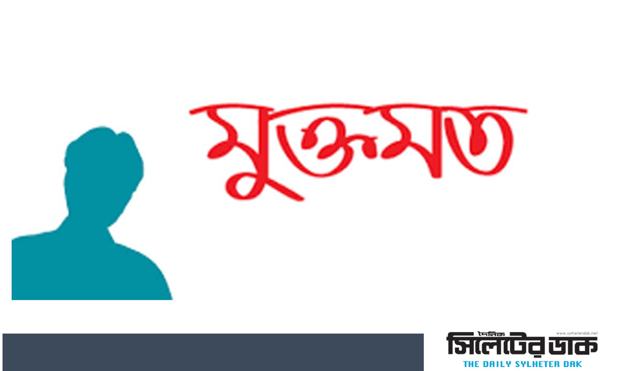প্রসঙ্গ : শ্রমের মর্যাদা