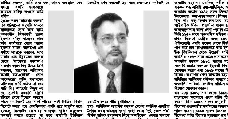 শিক্ষাবিদ রম্য-লেখক আতাউর রহমান